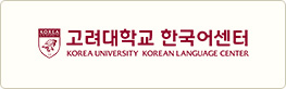 고려대학교 한국어센터 KOREA UNIVERSITY KOREAN LANGUAGE CENTER